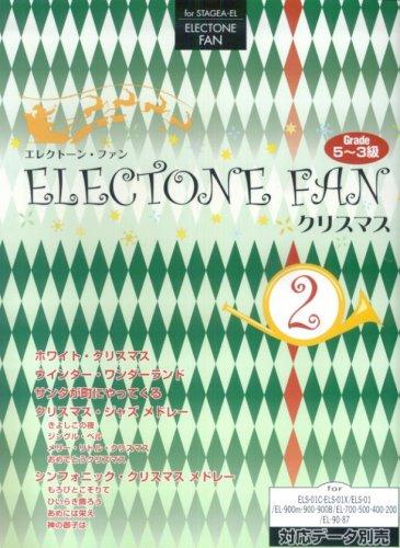 エレクトーン5~3級 STAGEA・EL エレクトーンファン 2 クリスマス (データ別売)の詳細を見る