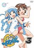 侵略!イカ娘 3[DVD]