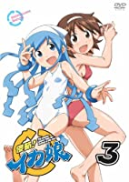 侵略!イカ娘 3 [DVD]