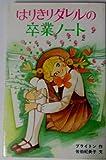 はりきりダレルの卒業ノート―マロリータワーズ学園シリーズ (ポプラ社文庫)
