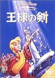 王様の剣 [DVD] image