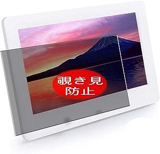 """VacFun Anti Espia Protector de Pantalla, compatible con Onlydroid 7"""" Digital Photo Frame 1024 600, Screen Protector Filtro..."""
