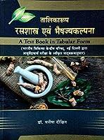 TALIKA RUP RASSHASTRA AND BHAISHAJYA KALPANA (A TEXT BOOK IN TABULAR FORM)
