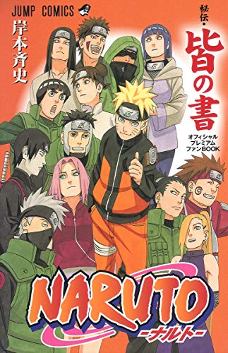 NARUTO―ナルト―[秘伝・皆の書]オフィシャルプレミアムファンBOOK (ジャンプコミックス)