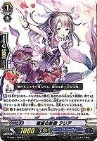 カードファイト!! ヴァンガードG/クランブースター第7弾/G-CB07/029 無垢の象徴 フリア R