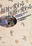 福祉が変わる 医療が変わる―日本を変えようとした70の社説プラスα