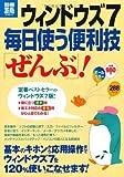 ウィンドウズ7 毎日使う便利技「ぜんぶ」! (別冊宝島) (別冊宝島 1798 スタディー)