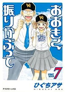 おおきく振りかぶって(7) (アフタヌーンコミックス)