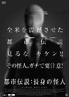 都市伝説:長身の怪人 [DVD]