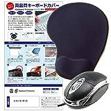 メディアカバーマーケット ドスパラ DX-C5 [15.6インチ(1920x1080)] 機種用 【マウス と リストレスト付きマウスパッド と シリコンキーボードカバー の3点セット】