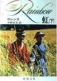 虹 下 (新潮文庫 ロ 1-10)