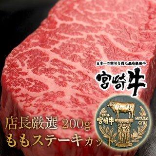 宮崎牛 赤身モモステーキ 200g