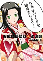 ノブナガ先生の幼な妻(1) (アクションコミックス(月刊アクション))