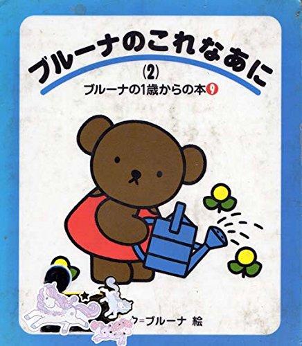 ブルーナのこれなあに〈2〉 (ブルーナの1歳からの本)の詳細を見る