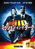 MID ミッション・イン・ザ・ダーク[DVD]