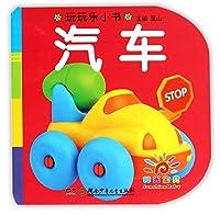 玩玩乐小书·汽车