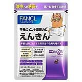 ファンケル (FANCL) えんきん (約30日分) 60粒 [機能性表示食品] サプリメント