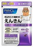 ファンケル (FANCL) えんきん (約30日分) 60粒 [機能性表示食品]