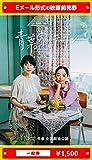 『青葉家のテーブル』2021年6月18日(金)公開、映画前売券(一般券)(ムビチケEメール送付タイプ)