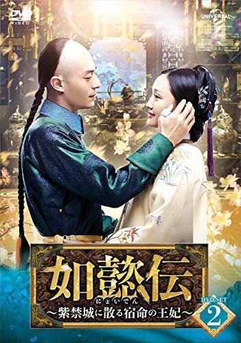 如懿伝(にょいでん)~紫禁城に散る宿命の王妃~ DVD-SET2