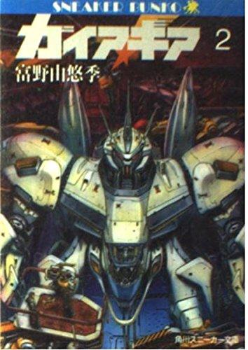 ガイア・ギア〈2〉 (角川文庫―スニーカー文庫)の詳細を見る