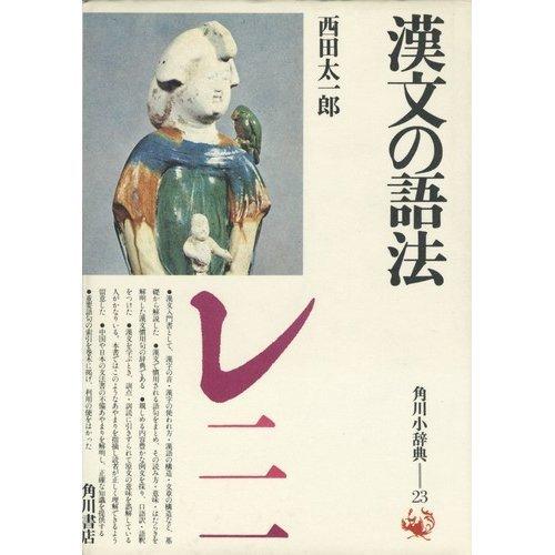 漢文の語法 (角川小辞典 23)