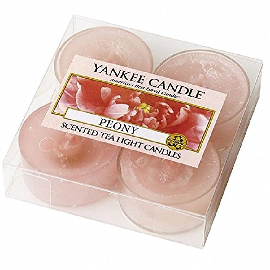 剥離ストローク最後にYANKEE CANDLE(ヤンキーキャンドル) YANKEE CANDLE クリアカップティーライト4個入り 「ピオニー」(K00205275)