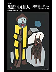 新編 黒部の山人 山賊鬼サとケモノたち