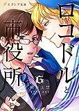 ロコドルと市役所さんと (エクレア文庫)