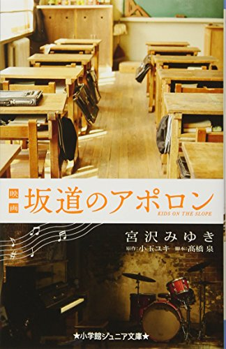 映画 坂道のアポロン (小学館ジュニア文庫)