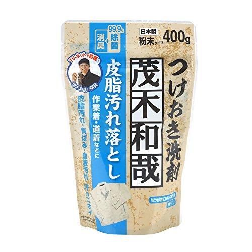 茂木和哉 「 皮脂汚れ落とし 」 400g (作業着・道着などに! 皮脂、黄ばみ、汗ニオイを落とす!)