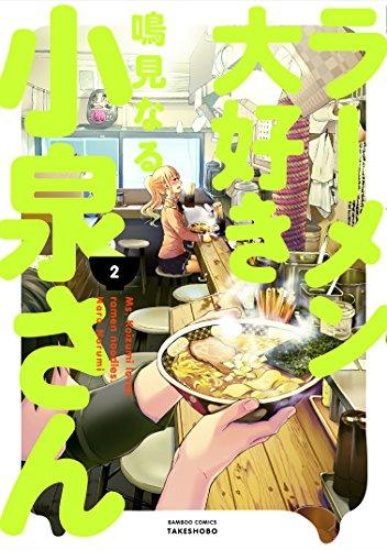 ラーメン大好き小泉さん 2 (バンブーコミックス)の詳細を見る