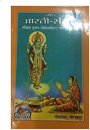 Amazon in: Gita Press Gorakhpur: Books