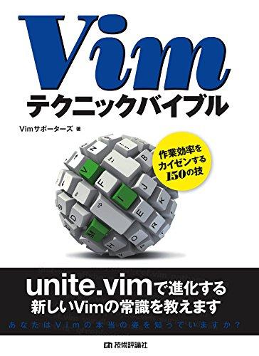 Vimテクニックバイブル~作業効率をカイゼンする150の技