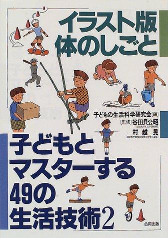 子どもとマスターする49の生活技術〈2〉イラスト版 体のしごとの詳細を見る
