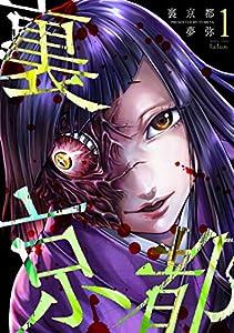 裏京都 1巻 (タタンコミックス)