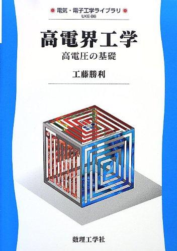高電界工学―高電圧の基礎 (電気・電子工学ライブラリ)