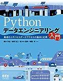 Pythonデータエンジニアリング入門: 高速化とデバイスデータアクセスの基本と応用