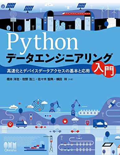 Pythonデータエンジニアリング入門: 高速化とデバイスデータアクセスの基本と応用の詳細を見る