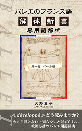 French Words in Classical Ballet Terminology: Analysis of Terms: Tome 1: Barre (Japanese Edition)