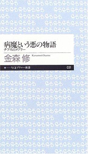 病魔という悪の物語―チフスのメアリー (ちくまプリマー新書)