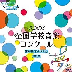 いまだよ(第84回 2017年 NHK全国学校音楽コンクール 小学校の部 課題曲)