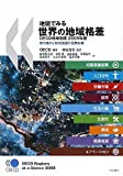 地図でみる世界の地域格差 OECD地域指標2009年版―都市集中と地域発展の国際比較
