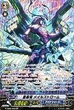 カードファイト ヴァンガードG 蒼嵐竜 メイルストローム(SP) / 連波の指揮官(G-CB02)シングルカード