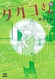 タカコさん (5) (ゼノンコミックス)