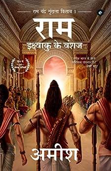 Scion Of Ikshvaku (Hindi) by [Amish]