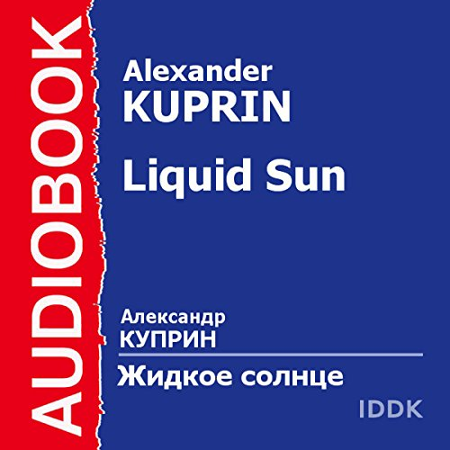 Liquid Sun [Russian Edition] audiobook cover art