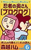 忍者の奥さん[ブログログ]vol.6