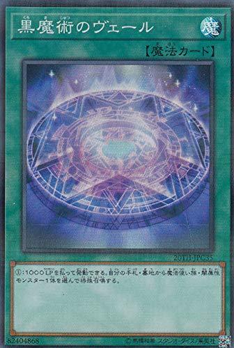 遊戯王 20TH-JPC35 黒魔術のヴェール (日本語版 スーパーレア) 20th ANNIVERSARY LEGEND COLLECTION