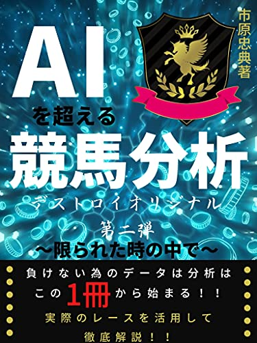 e-aiwokoetakeibabunnsekidesutoroiorijinarutu-kagiraretatokinonakade (Japanese Edition)